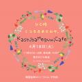 4月18日(火)香芝めぐみカフェ