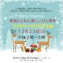 2018年ファミリークリスマス会