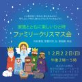 ファミリークリスマス会12月20日午後2時から5時まで