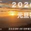2020年元旦礼拝
